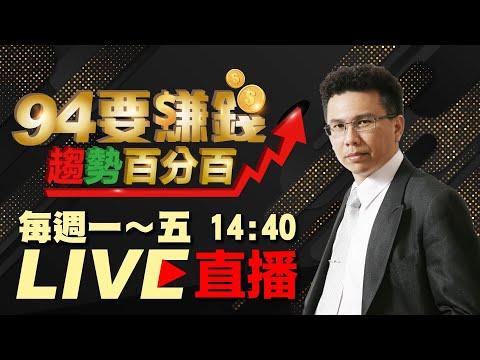 【94要賺錢/趨勢百分百】-20201021-王信傑