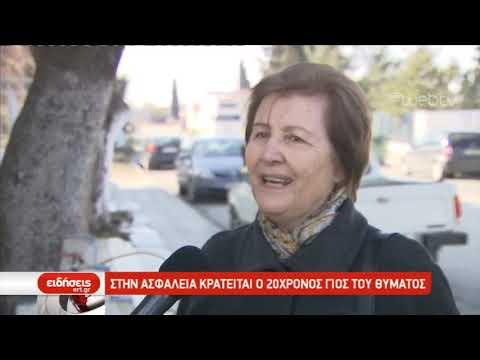 Νεκρός εντοπίστηκε 48χρονος στον Άγιο Αθανάσιο Θεσσαλονίκης | 17/02/2019 | ΕΡΤ