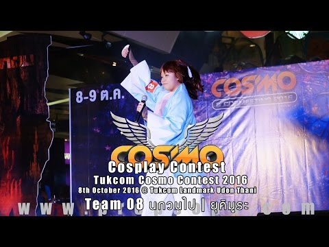 Cosmo & Cosmeeting 2016 Cosplay Contest Team 8 | นกวนไป – ยุคิมูระ