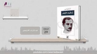 كتاب : مذكرات الأرقش – ميخائيل نعيمة