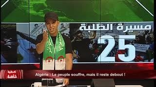 Algérie : Le peuple souffre, mais il reste debout !