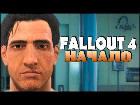 Fallout 4 - начало (1)