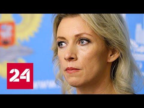 Мария Захарова резко ответила Мэй на критику Лаврова