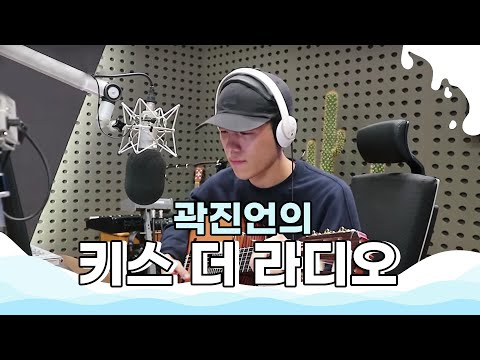 Ruel  'Younger' 라이브 LIVE /180823[키스 더 라디오, 곽진언입니다]
