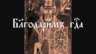A brief selection of the Orthodox Divine Liturgy in Church Slavonic, sung according to the Carpatho-Rusyn prostopinije melodies.