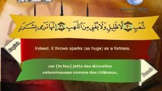 Quran translated (english francais)sorat 77 القرأن الكريم كاملا مترجم بثلاثة لغات سورة المرسلات