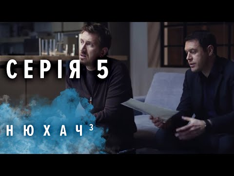 НЮХАЧ. СЕЗОН 3. СЕРИЯ 5. Детектив. The Sniffer. Season 3. Episode 5