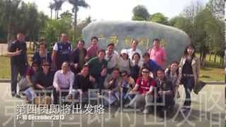 Fangchenggang China  city pictures gallery : China Nanning Fang Cheng Gang Trip 中国南宁防城港团 2013年 MV