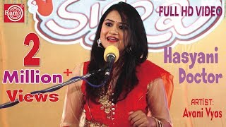 New Latest Gujarati Comedy By Dr.Avani Vyash Title:Hasyani Doctor Artist:Avani Vyas Director:Dinesh Patel Producer:Sanjay...