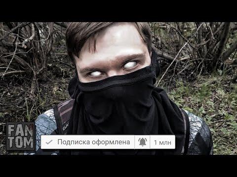 МИЛЛИОН ПОДПИСЧИКОВ!
