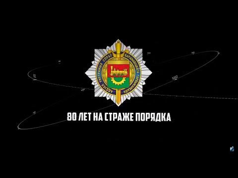 Барановичскому ГОВД - 80 лет!