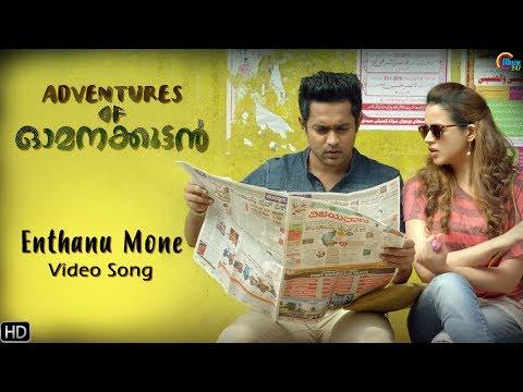 Video Enthanu Mone Song Video | Adventures Of Omanakuttan | Asif Ali,Bhavana | Arun Muraleedharan|Official download in MP3, 3GP, MP4, WEBM, AVI, FLV January 2017