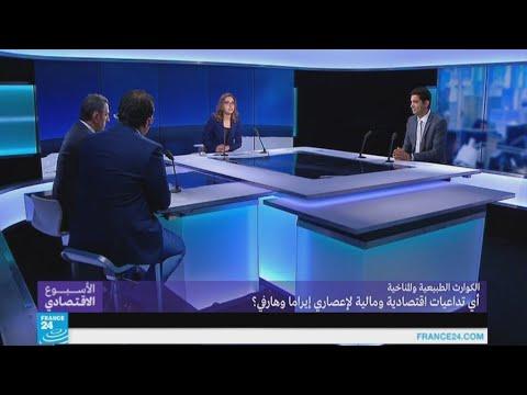 العرب اليوم - شاهد: الكوارث الطبيعية والمناخية وتداعياتها الاقتصادية