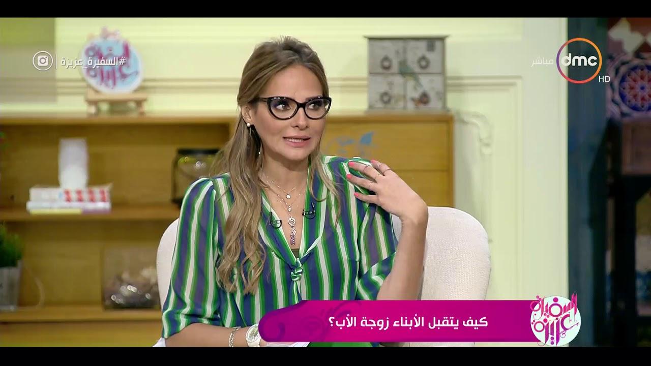 السفيرة عزيزة - كيف يتقبل الأبناء زوجة الأب ؟