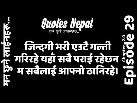 Quotes Nepal  EP. 29  Chapter 2.0  मन छुने लाईनहरू   Best Quotes