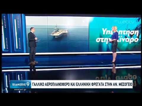 Γαλλικό αεροπλανοφόρο και ελληνική φρεγάτα στην Αν. Μεσόγειο | 16/01/2020 | ΕΡΤ
