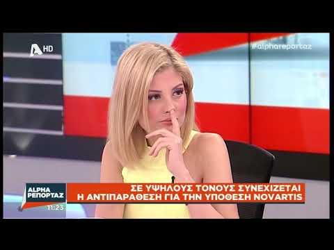 "Video - ""Μπουρλότο"" Αδωνι για Τσίπρα - Ο βαρύς υπαινιγμός, τα... ηρεμιστικά της Novartis και η απειλή για μήνυση"