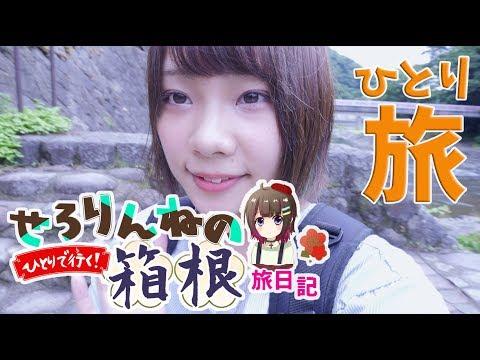 【一人旅】箱根へ温泉めぐり&観光の旅♪【前編】