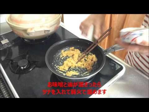 簡単料理 節約レシピ シーチキン味噌食べた事ありますかぁ?How to make a rice ball