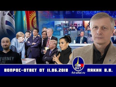 Валерий Пякин. Вопрос-Ответ от 11 июня 2018 г. - DomaVideo.Ru