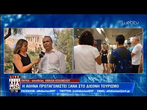 Η Αθήνα πρωταγωνιστεί ξανά στο διεθνή τουρισμό | 24/07/2019 | ΕΡΤ