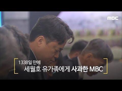 1338일 만에 세월호 유가족에게 사과한 MBC (видео)