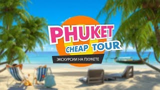 Phuket Cheap Tour