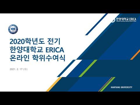 2020학년도 전기 한양대학교 ERICA 온라인 학위수여식