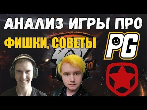 Дота 2 ПРО: [Gambit vs PG]. ГЕНИАЛЬНЫЙ отвод на МИДЕ! Гайд.