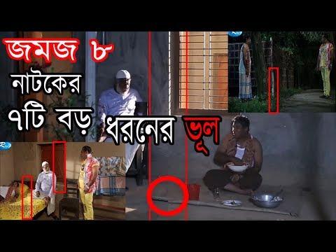 Jomoj 8 Natok Mistake 7 Scene  |  Mosharraf Korim |  Bangla Funny Natok |  By Dreamers King