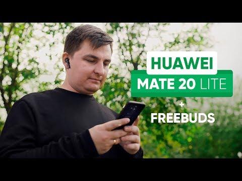 Обзор Huawei Mate 20 lite. Неплохо, НО