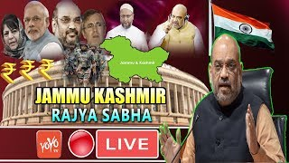 RAJYA SABHA LIVE : Amit Shah to Introduce Jammu Kashmir Reservation Bill 2019 | YOYO TV Kannada