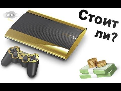 Стоит ли сейчас покупать Playstation 3?