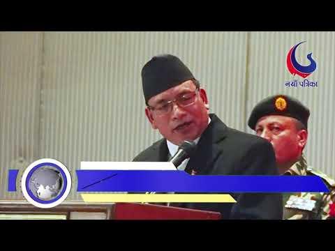 (नेपाली भाषा, कला र संस्कृतिको संरक्षणमा उपराष्ट्रपति पुनको जोड - Duration: 3 minutes, 59 seconds.)