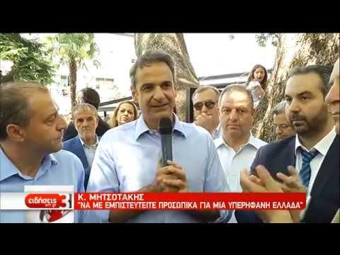 Επίσκεψη Μητσοτάκη στην Έδεσσα | 23/05/2019 | ΕΡΤ