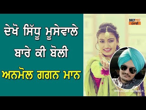 Anmol Gagan Maan speaks on Fake views | Daily Post Punjabi
