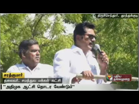 TN-chief-minister-Jayalalithaa-is-the-only-chief-minister-to-have-fulfilled-177-promises-Sarathkumar