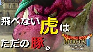【DQH2コイツ倒せば転職できるん!ウィングタイガー攻略】ドラクエヒーローズ2ゲーム実況【#31】