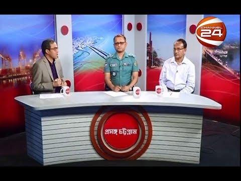 প্রসঙ্গ চট্টগ্রাম | চট্টগ্রামে কিশোর গ্যাং | 31 August 2019