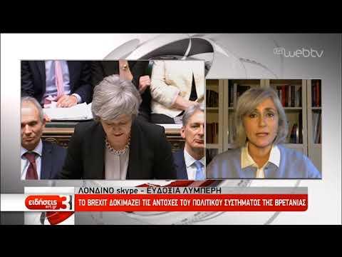 Βρετανία: Αναβρασμός στους Εργατικούς για τη στάση του κόμματος στο Brexit | 19/02/19 | ΕΡΤ