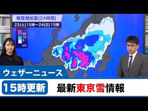 【15時更新】最新、東京雪情報/東京都心も今夜以降は積雪のおそれ