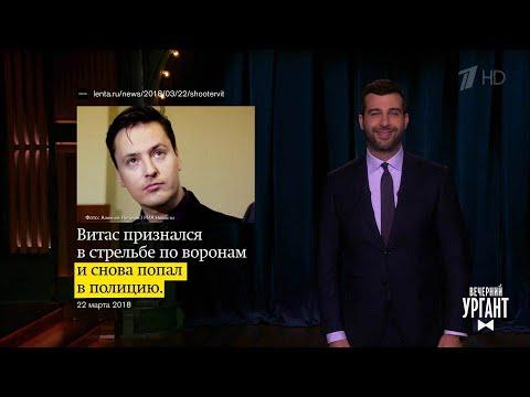 Вечерний Ургант. Это здорово это здорово это очень хорошо( 17.04.2018) - DomaVideo.Ru