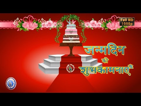 Happy birthday quotes - Happy Birthday Wishes in Hindi,Whatsapp Status,Animated Greetings,Messages,Video Download