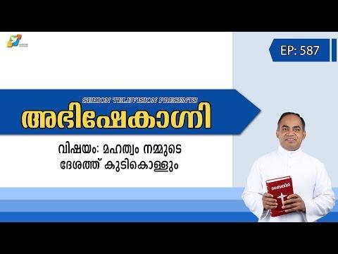 Abhishekagni I Episode 587