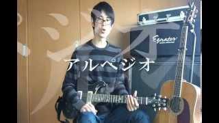 ギターのアルペジオ奏法の弾き方のコツ練習動画。右手はピックを使ったオルタネイトピッキング。初心者エレキ・アコギレッスン