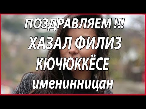 Хазал Филиз Кючюкёсе