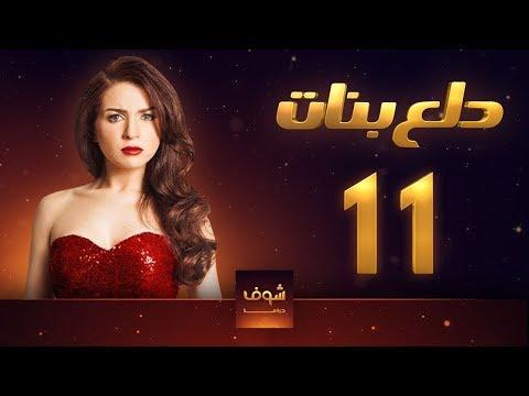 مسلسل دلع بنات الحلقة 11 الحادية عشر | HD - Dalaa Banat Ep 11 (видео)