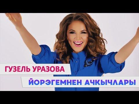 """Гузель Уразова - """"Йорэгемнен ачкычлары"""""""