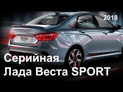 Серийная  Лада Веста SРОRТ 2018 обзор - DomaVideo.Ru