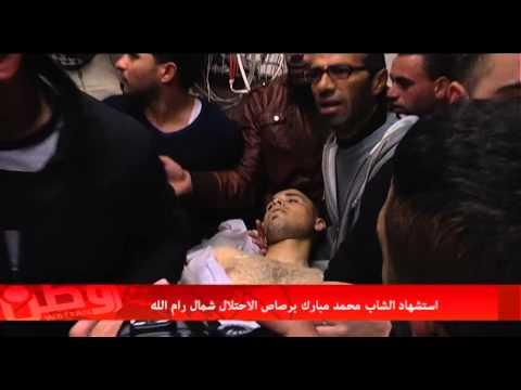تفاصيل قتل جيش الاحتلال الشهيد مبارك بدم بارد
